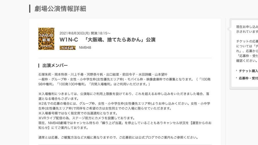 【NMB48】8月30日の公演でW1N-Cが久しぶりの勢揃い