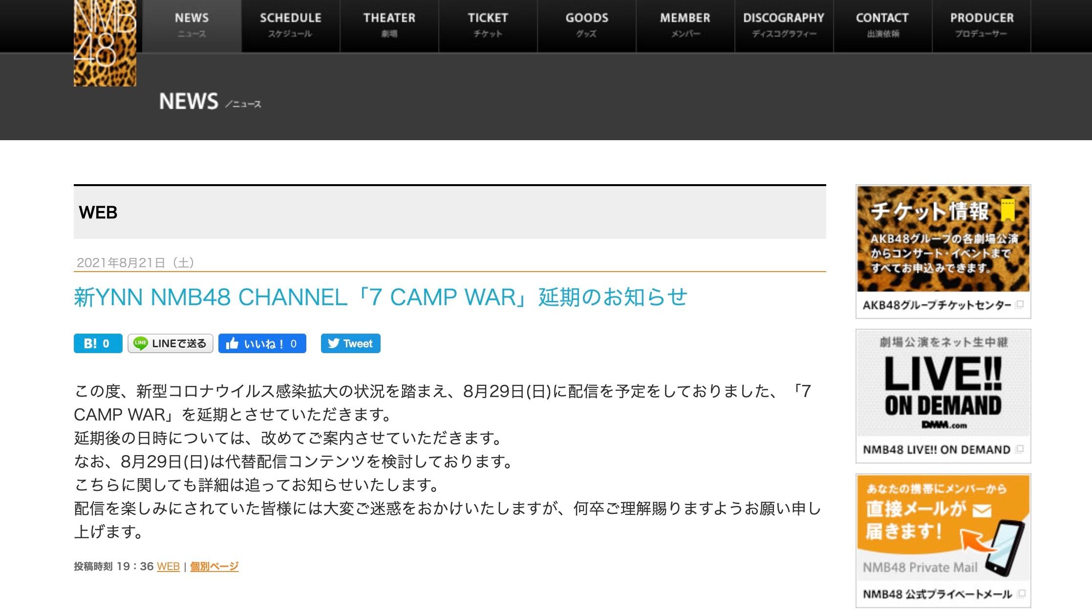 【NMB48】8月29日の「7 CAMP WAR」が延期となり代替配信に。