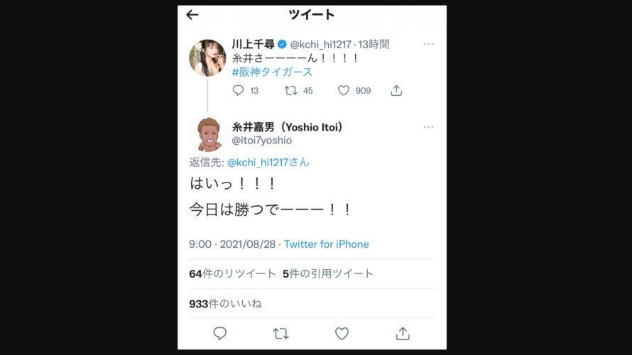 【川上千尋】ちっひーの呼びかけに糸井選手がお返事