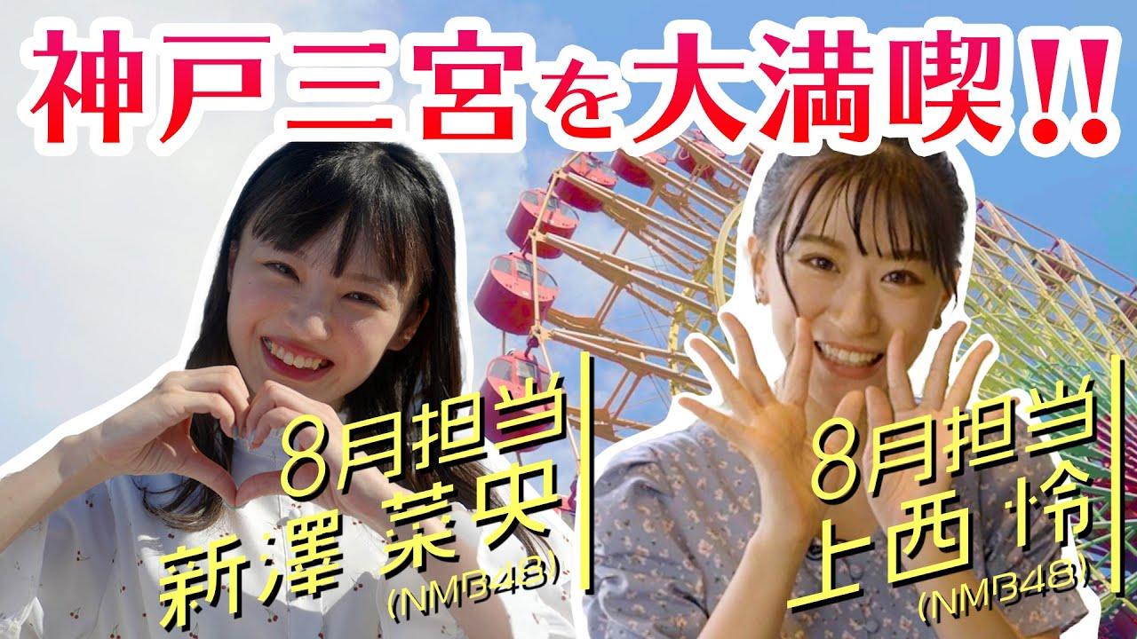 【上西怜/新澤菜央】You Tube「KANSAIいこいこch」の8月配信分にれーちゃんとしんしんが登場