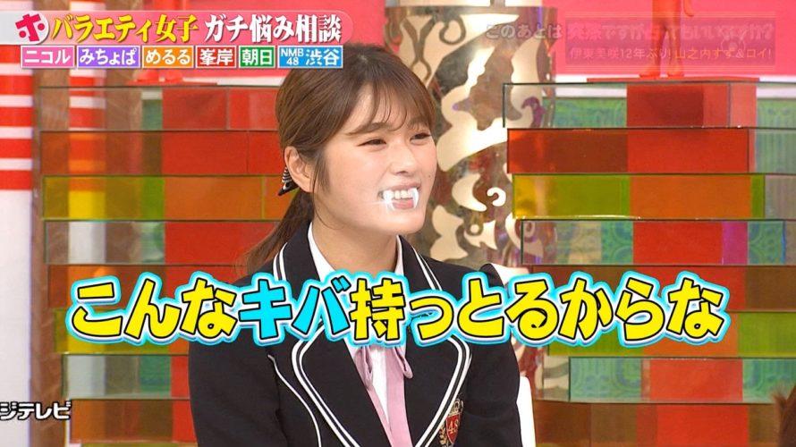 【渋谷凪咲】なぎさが隠し持った長めの牙にはご注意ください。