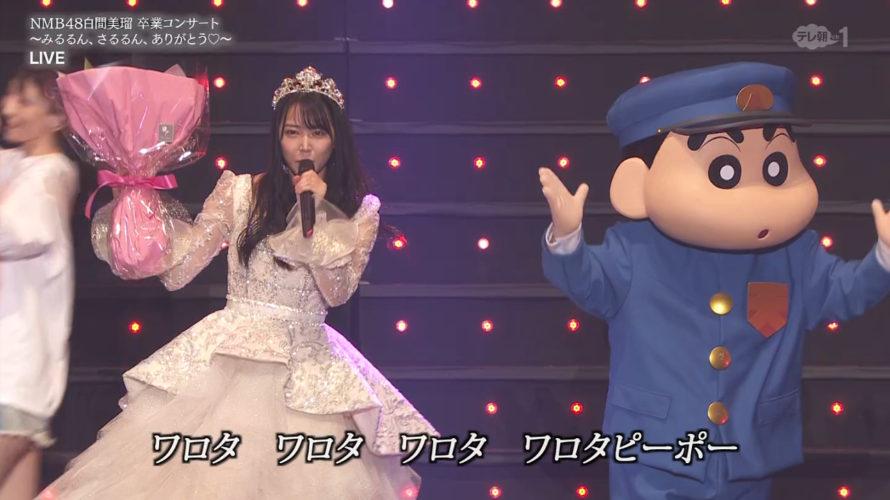 【NMB48】白間美瑠卒業コンサートに野原しんのすけさん登場