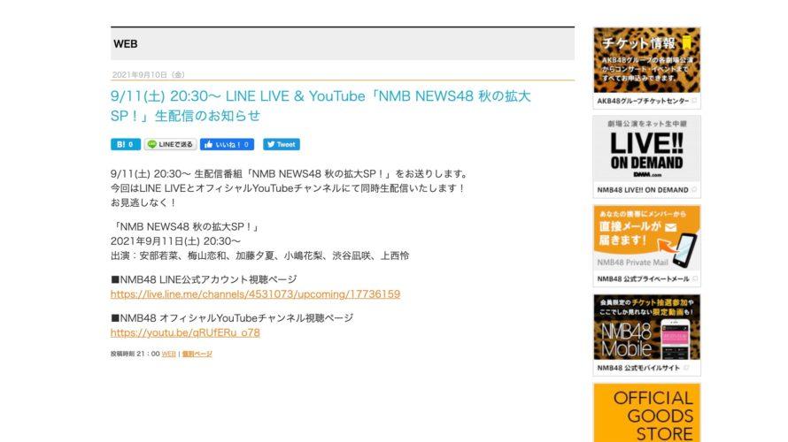 【NMB48】9/11の20:30~「NMB NEWS48 秋の拡大SP!」生配信
