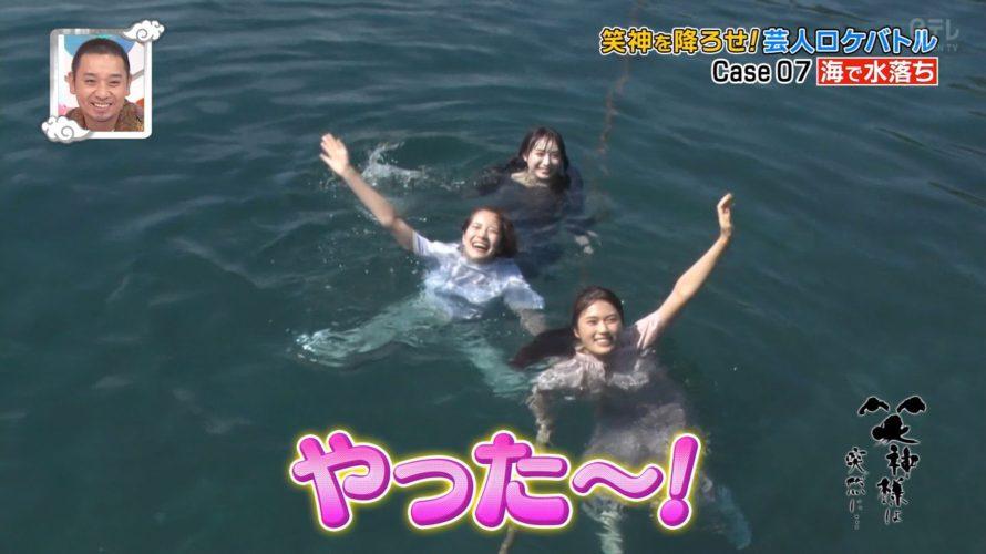 【渋谷凪咲/小嶋花梨/梅山恋和】笑神様出演の3人、めっちゃ頑張る。