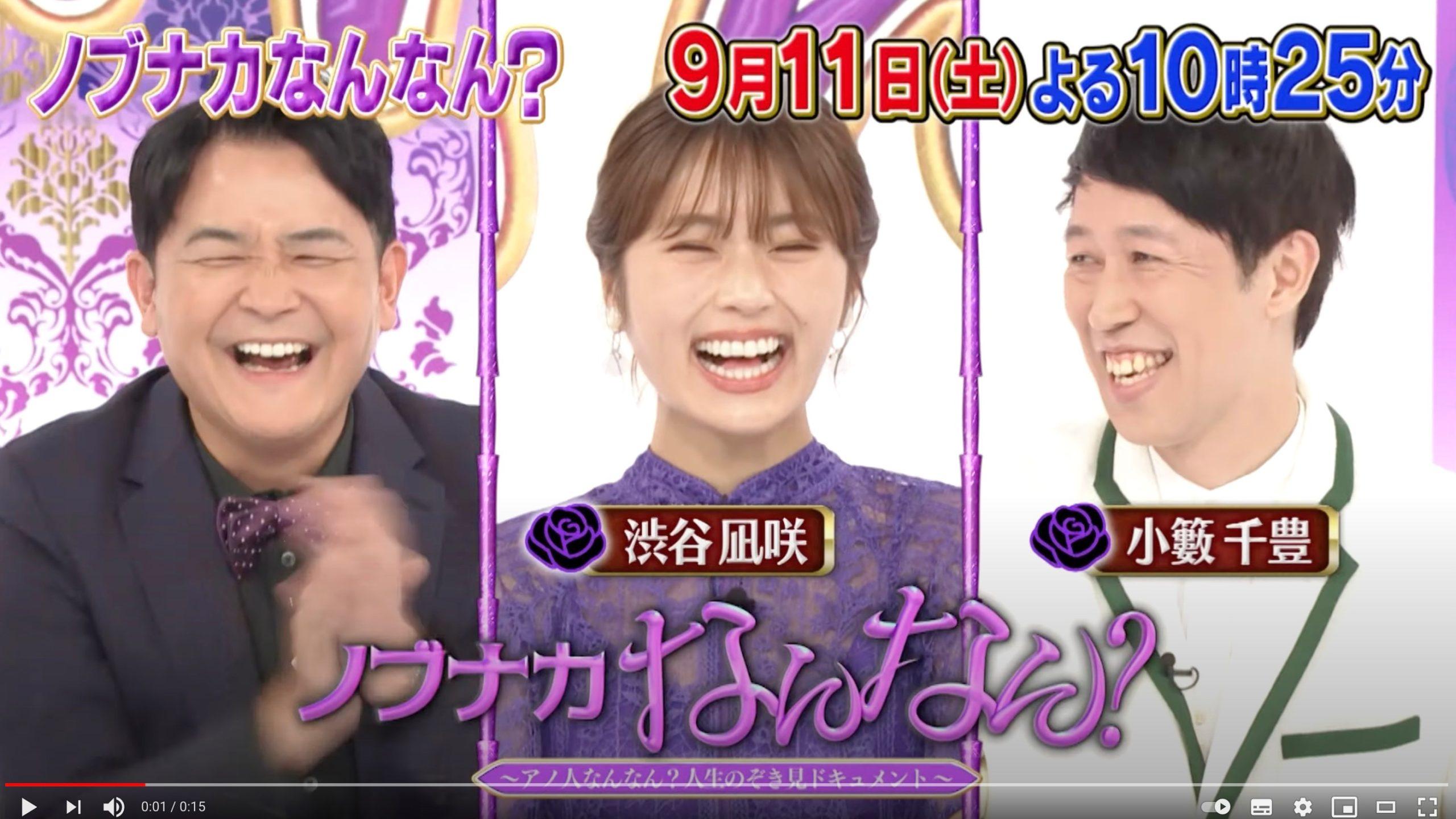 【渋谷凪咲】9月11日にの「ノブナカなんなん?」になぎさが出演
