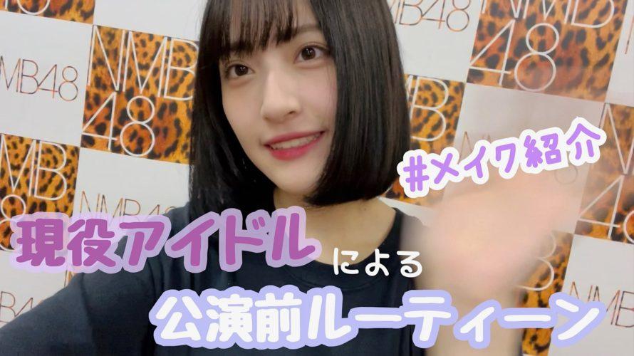 【NMB48】NMB48内で怪動画と怪現象が発生…😱😱😱