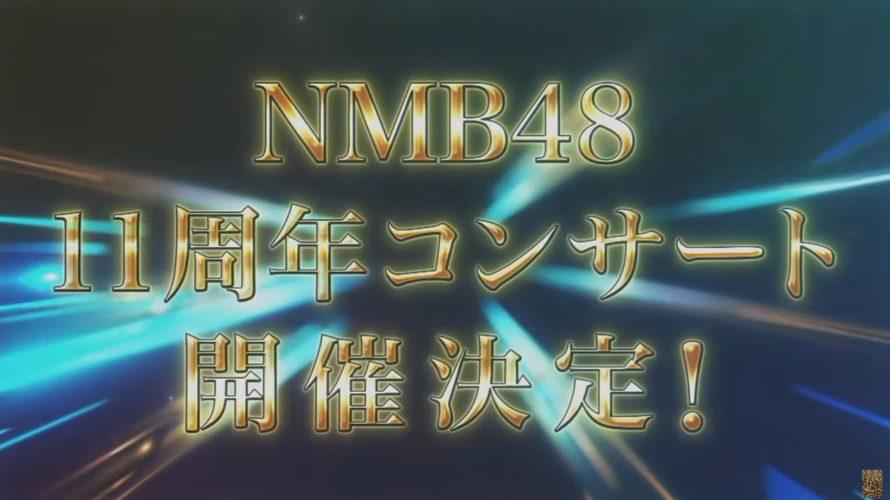 【NMB48】11月3日に大阪城ホールで「11周年コンサート」が開催決定