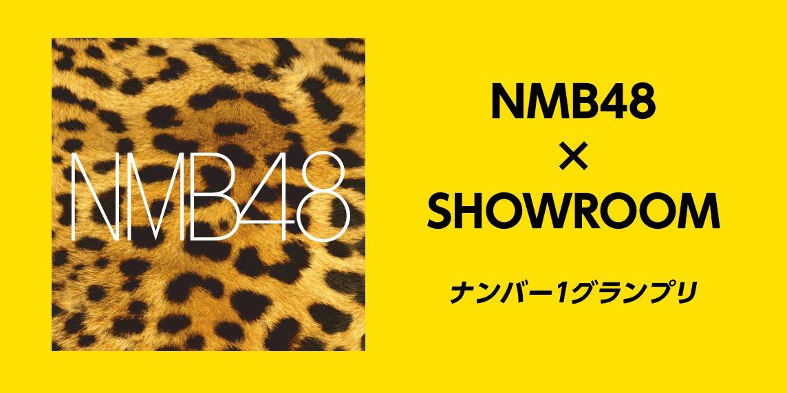 【NMB48】NMB48×SHOWROOM イベント「ナンバー1グランプリ」が 開催
