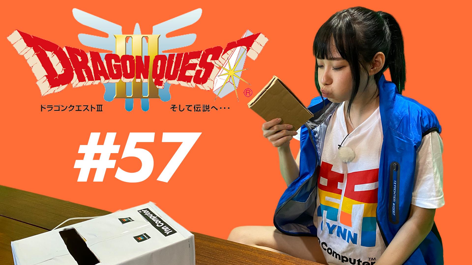 【石塚朱莉】9月16日19時から「石塚朱莉のドラゴンクエスト3実況 #57」生配信