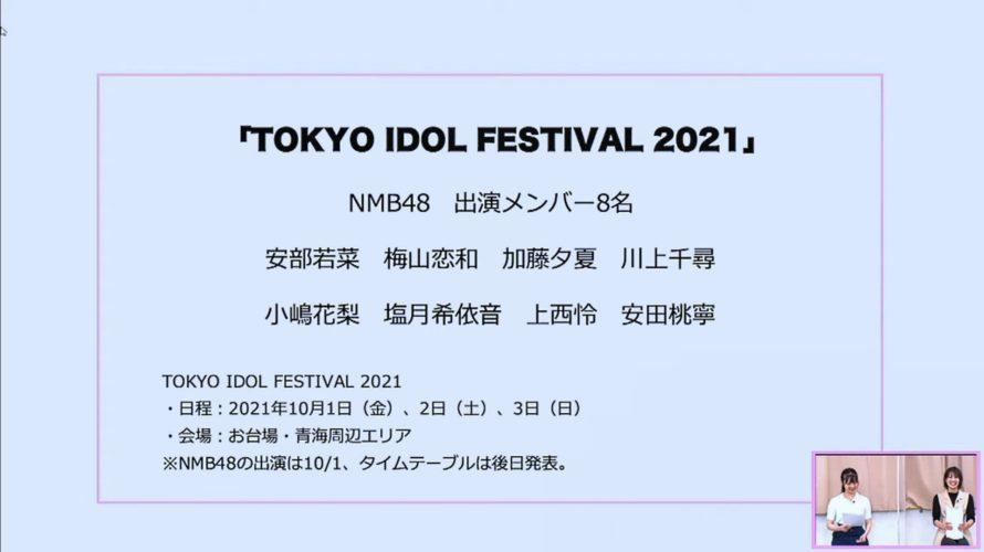 【NMB48】TIF2021出演メンバー8名が発表
