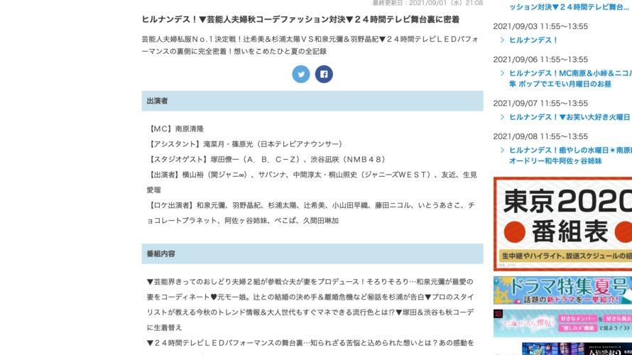 【渋谷凪咲】9月2日の「ヒルナンデス!」になぎさがスタジオゲストで出演