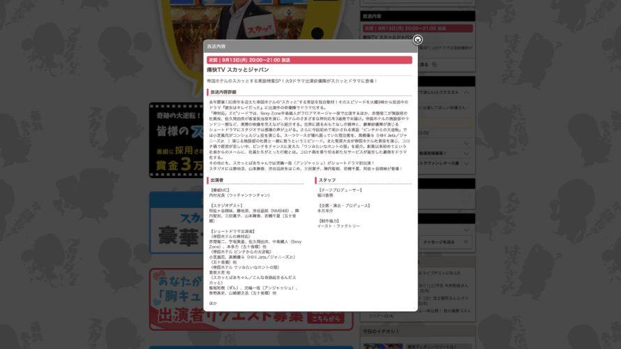 【渋谷凪咲】なぎさが9月13日の「痛快TV スカッとジャパン」に出演