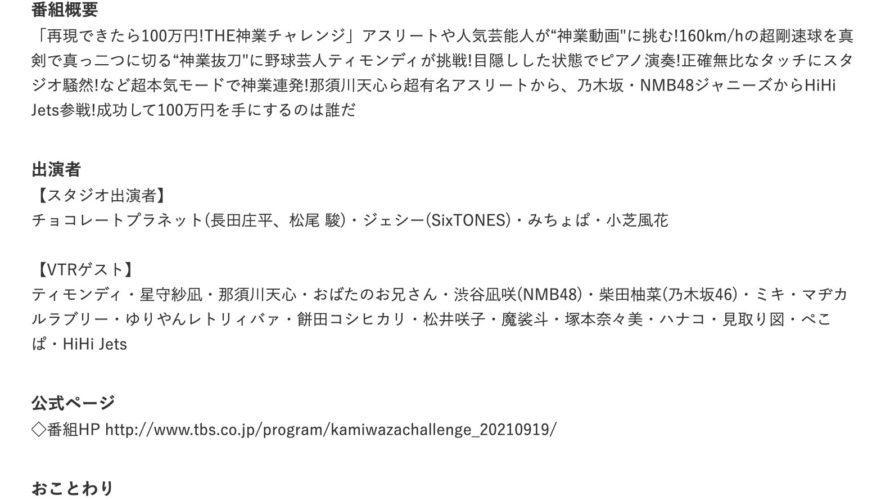 【渋谷凪咲】9月19日TBS「THE神業チャレンジ」になぎさが出演