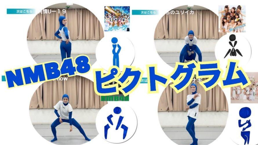 【NMB48】だんさぶる!のYou Tubeで「NMB48 ピクトグラムやってみたらやばかったw」が配信