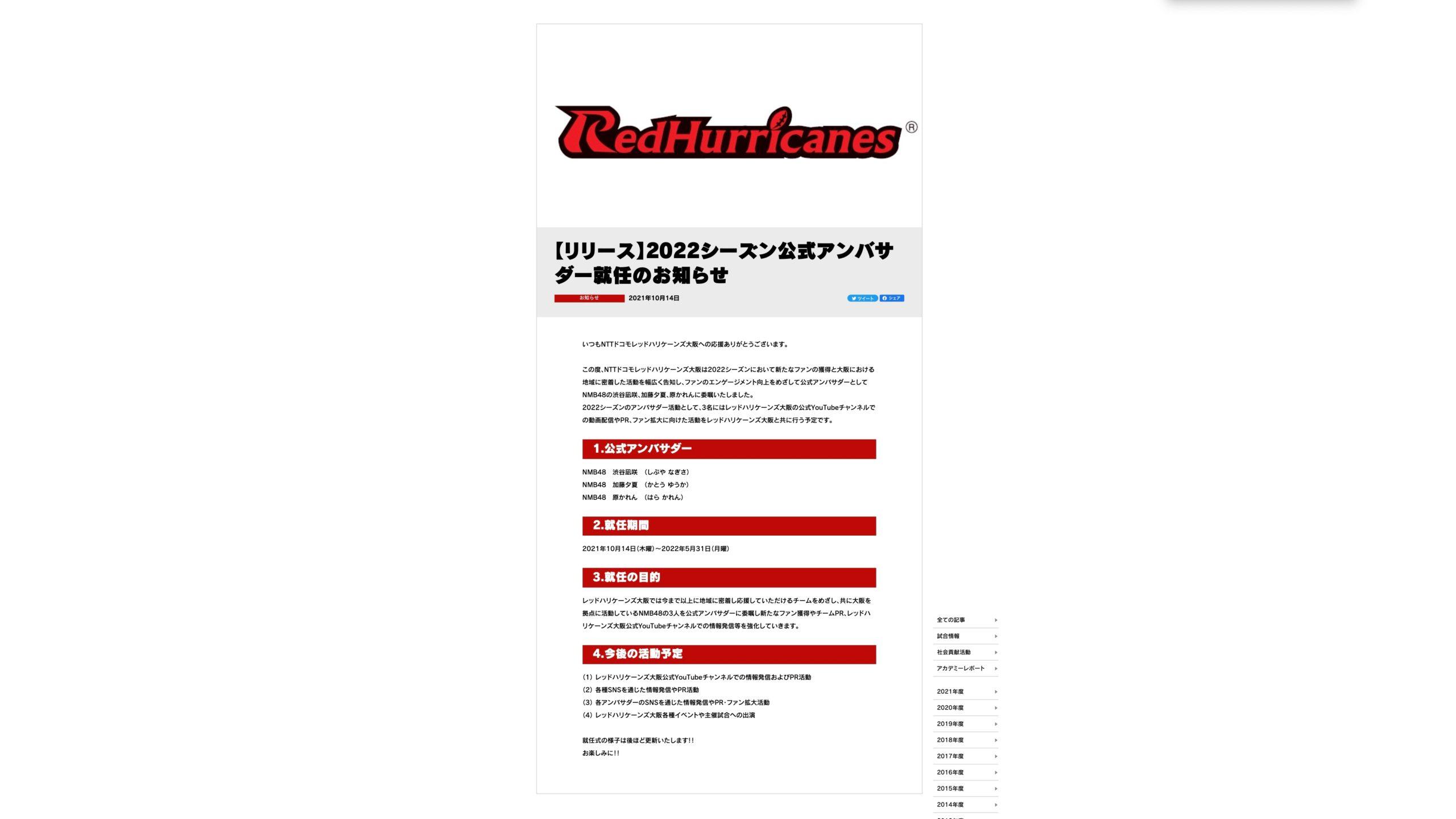 【渋谷凪咲/加藤夕夏/原かれん】ラグビー「NTTドコモレッドハリケーンズ大阪」公式アンバサダーに3人が就任