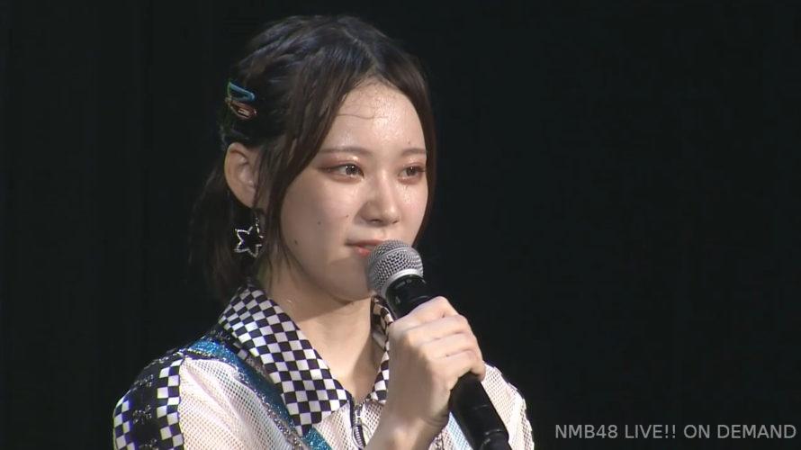 【河野奈々帆】ななほがNMB48卒業を発表。11周年ライブには参加。