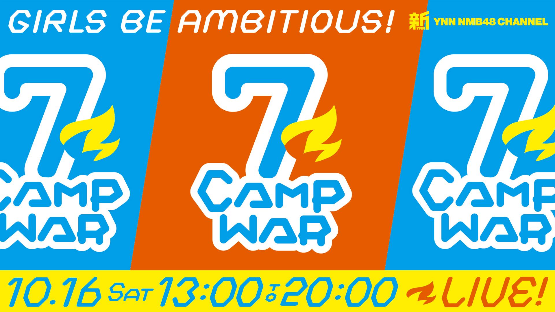 【NMB48】10月16日「7CAMP WAR」のタイムテーブルと出演メンバーが発表