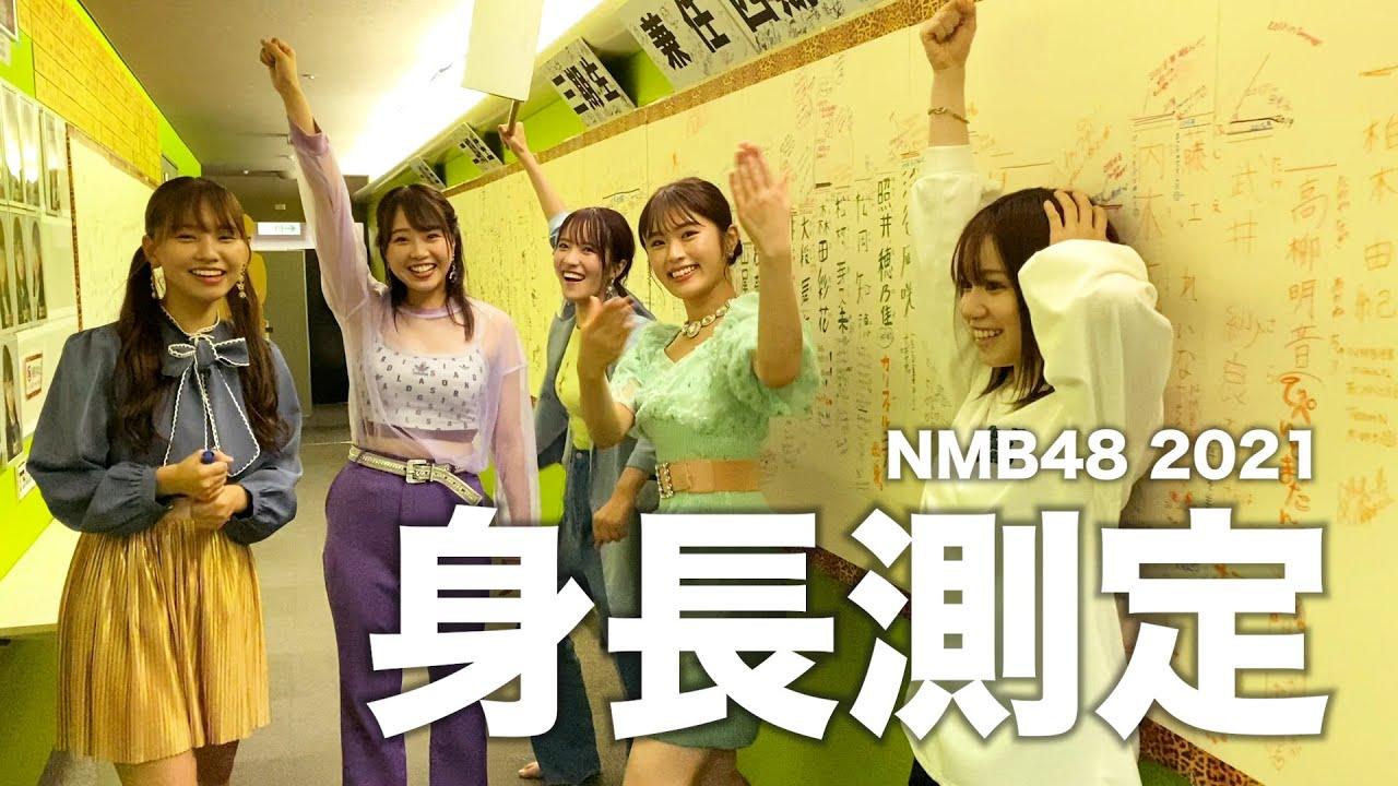 【NMB48】身長測定の時期になったからみんなで測ってみた!!